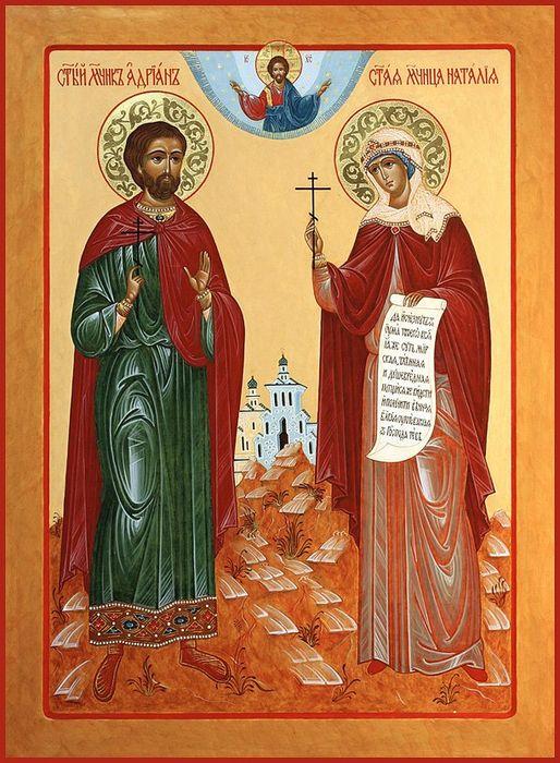 Икона «Святые мученики Адриан и Наталья»