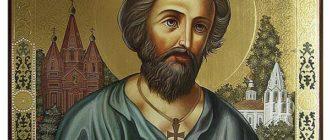 Икона «Святой Алексий, человек Божий»