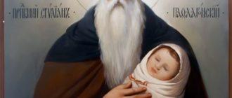 «Преподобный Стилиан Пафлагонский (Чадозаступник)»