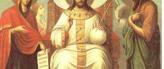 Икона Царь Царей