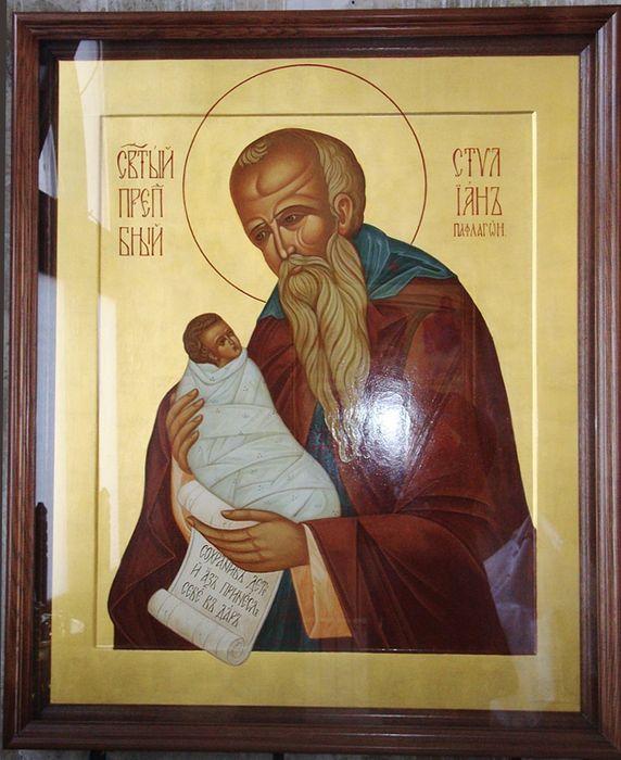 «Святой Стилиан Пафлагонянин»