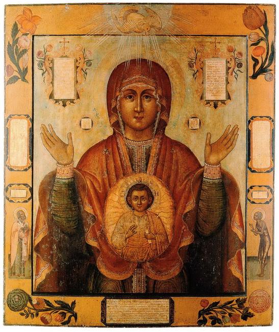 Царскосельская икона «Знамение»