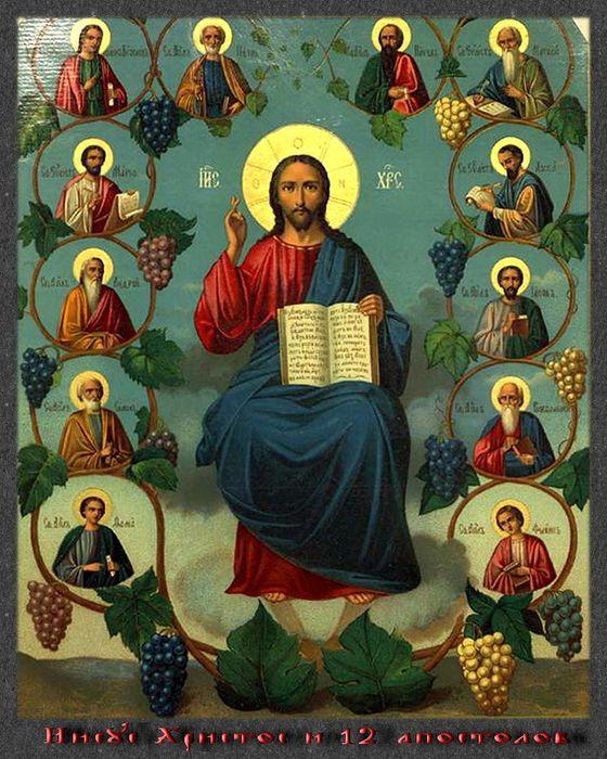 Апостолы и Христос