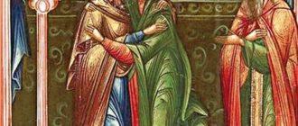 Сретение Пресвятой Богородицы и Праведной Елизаветы