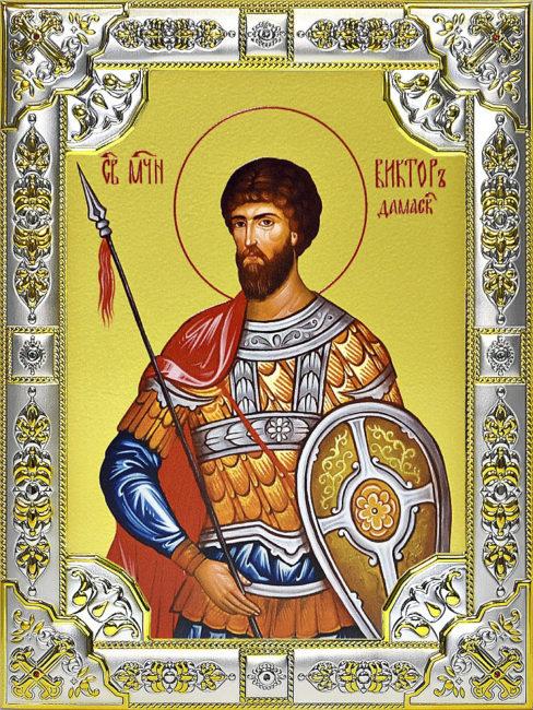 Св. мученик Виктор Дамасский