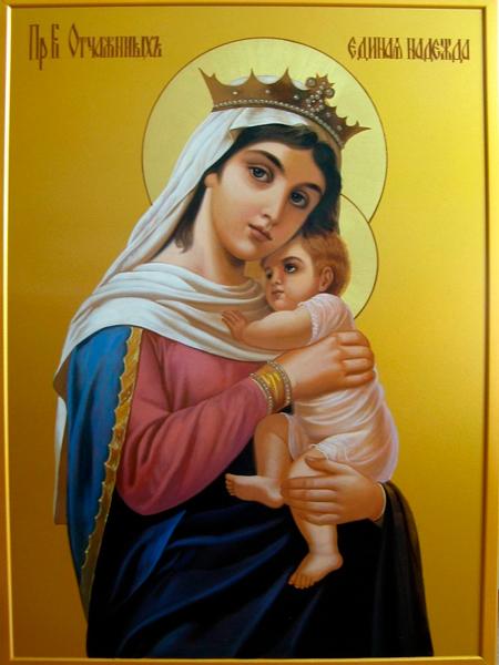 Икона Богородицы Отчаянных Единая Надежда