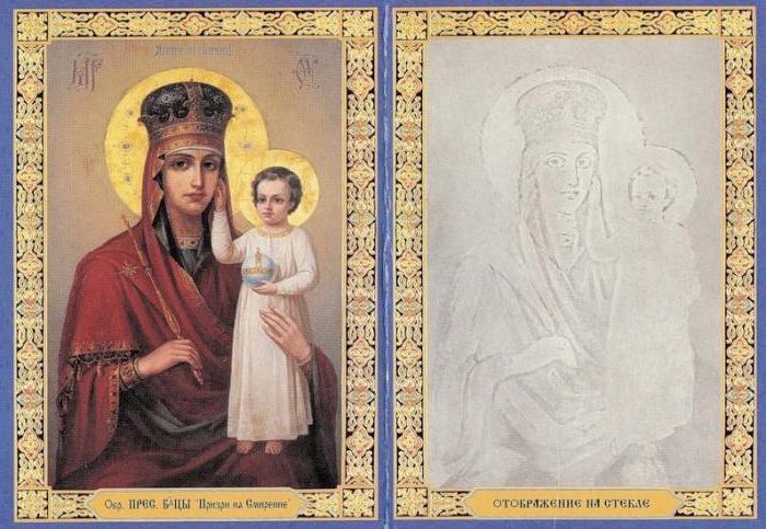 Молитва пресвятой богородице призри на смирение