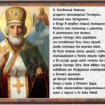 Молитва на торговлю Николаю Угоднику