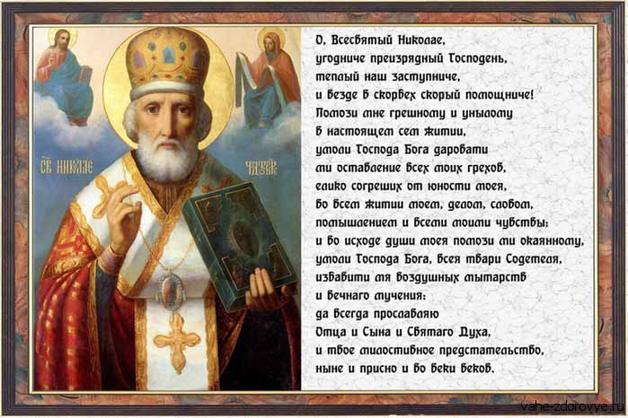 Молитва Николаю Чудотворцу о торговле