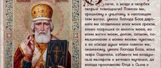 Святитель Николай Чудотворец молитва