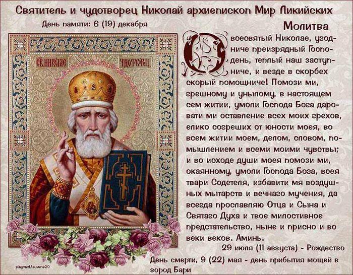 Молитва о здравии болящем николаю чудотворцу