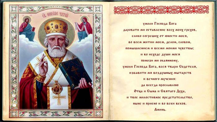 Молитва Николаю Чудотворцу о благополучии