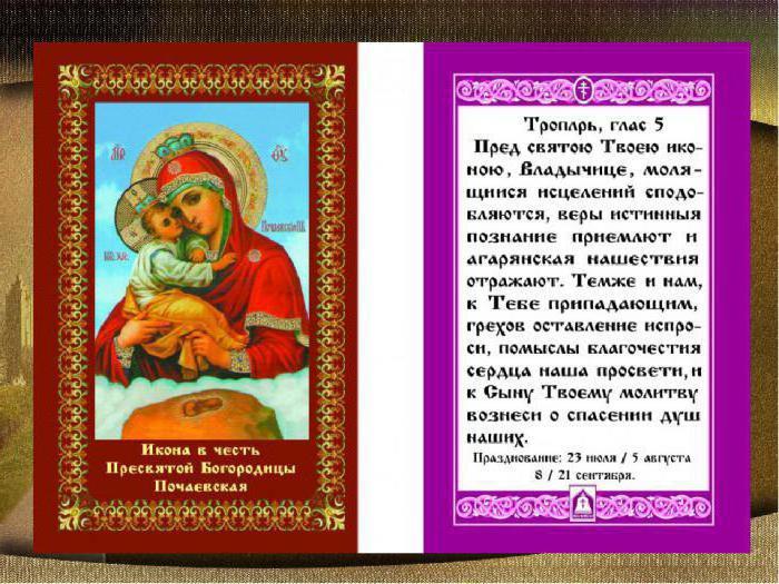 Икона Почаевская с тропарем