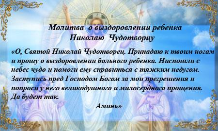 Молитва Николаю Чудотворцу об исцелении ребенка