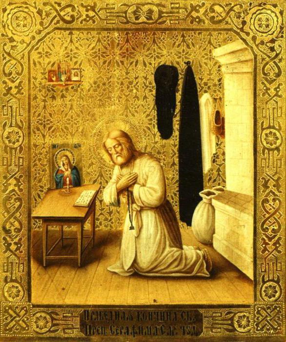 Серафим Саровский в молитве