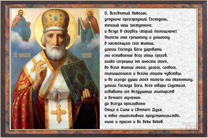 Икона Николая Чудотворца с молитвой