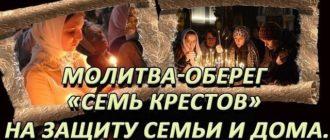 Молитва семь крестов