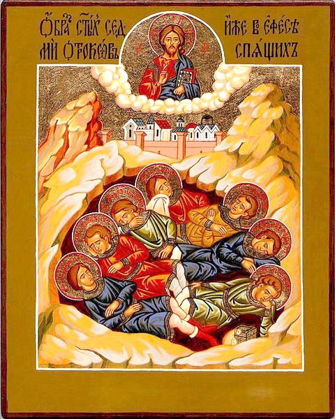 Икона отроков Ефесских