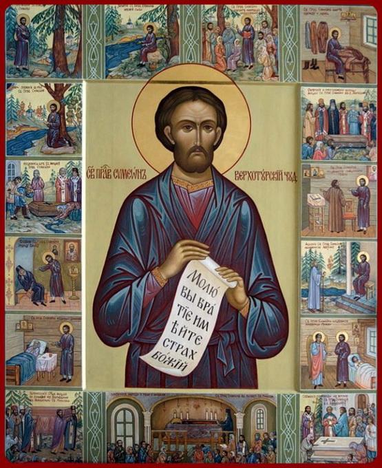 Икона Симеона Верхотурского