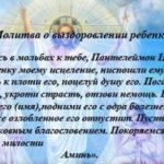 Текст молитвы о здравии внуков