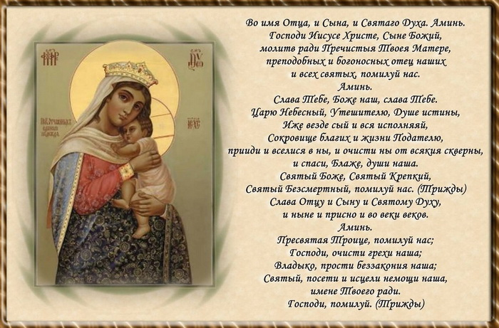 Текст молитвы