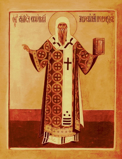 Икона святителя Евфимия Новгородского