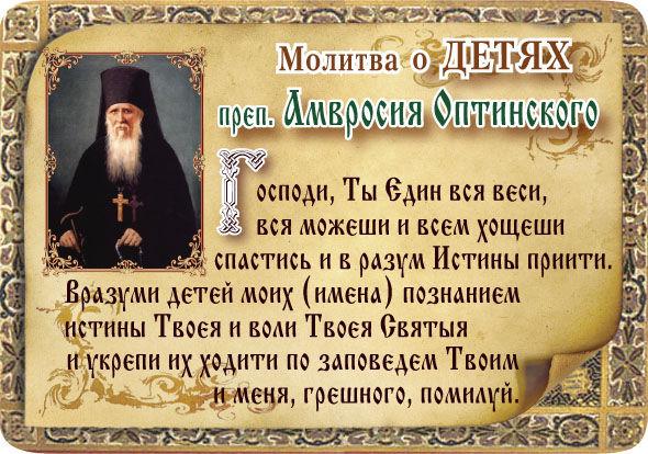 Молитва о детях Амвросия Оптинского