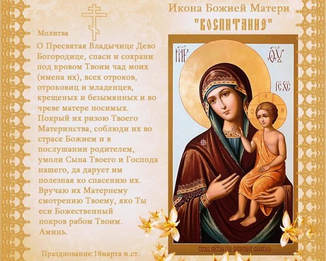 Молитва о внуках Божьей Матери