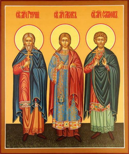 Молитва святым Гурию, Самону и Авиву