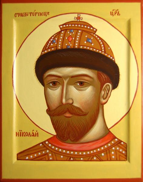 Страстотерпец Царь Николай