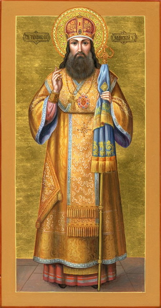 Святая Икона Тихона Задонского
