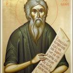 Блаженный Андрей Христа ради юродивый