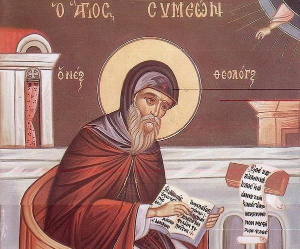 Изображение Симеона Нового Богослова