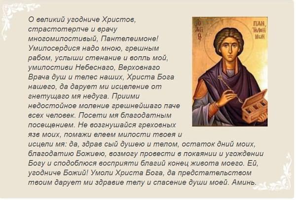 Молитва Святому Пантелеймону