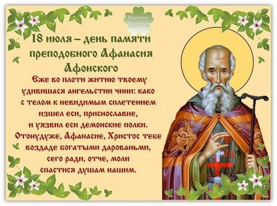 Молитвы Афанасия Афонского