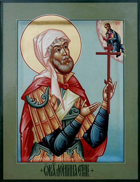 Икона святого Лонгина Сотника