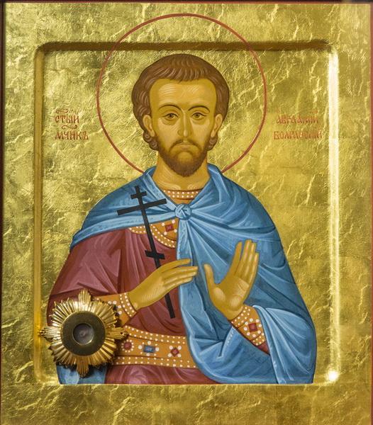 Святой мученик Авраамий Болгарский