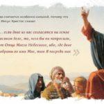 Соборная молитва по соглашению
