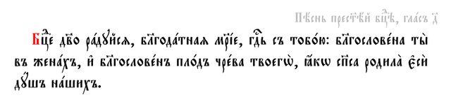 Песнь Пресвятой Богородицы