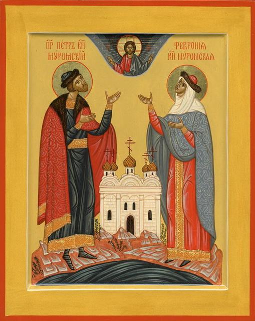 Благоверные Петр и Февронья Муромские