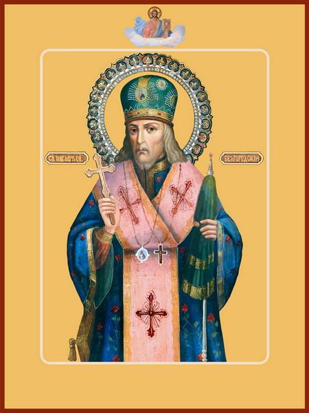 Икона Иоасафа Белгородского