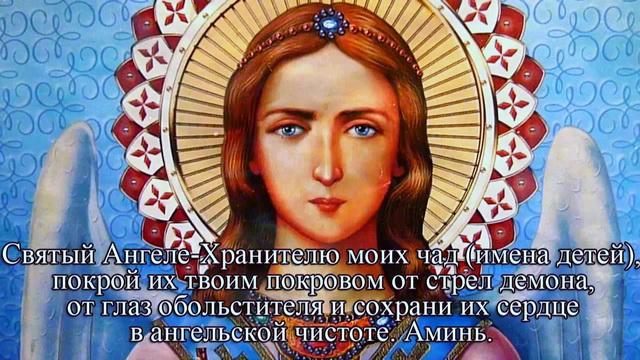 Молитва ангелу-хранителю о помощи детям