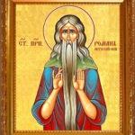 Святой Роман Чудотворец