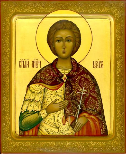 Икона святого мученика Уара