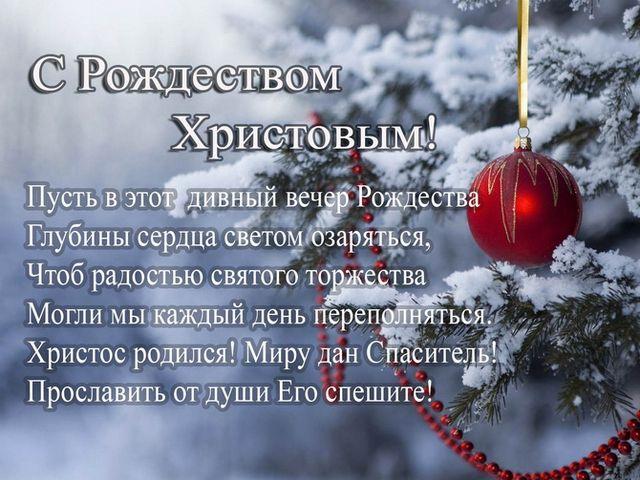 Поздравления с Рождеством своими словами