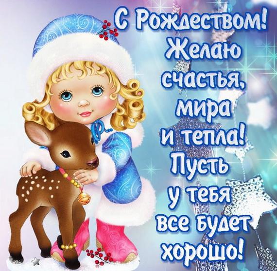 СМС поздравление с Рождеством