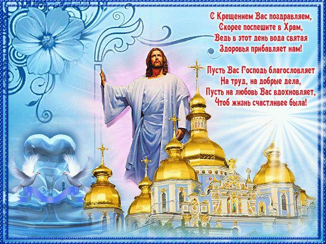 Открытка с Крещением с надписями
