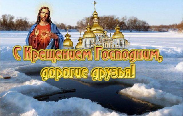 Красивая открытка на праздник Крещения