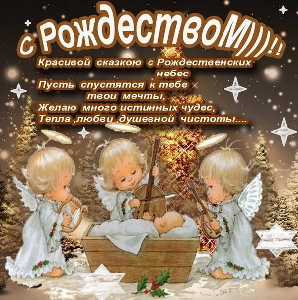 Красивое поздравление на Рождество