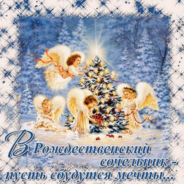 Красивая открытка на Рождественский Сочельник
